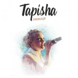 певица Тапиша